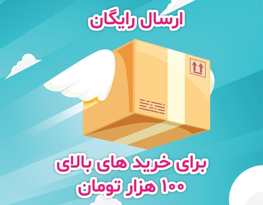 ارسال رایگان پستی در کل کشور