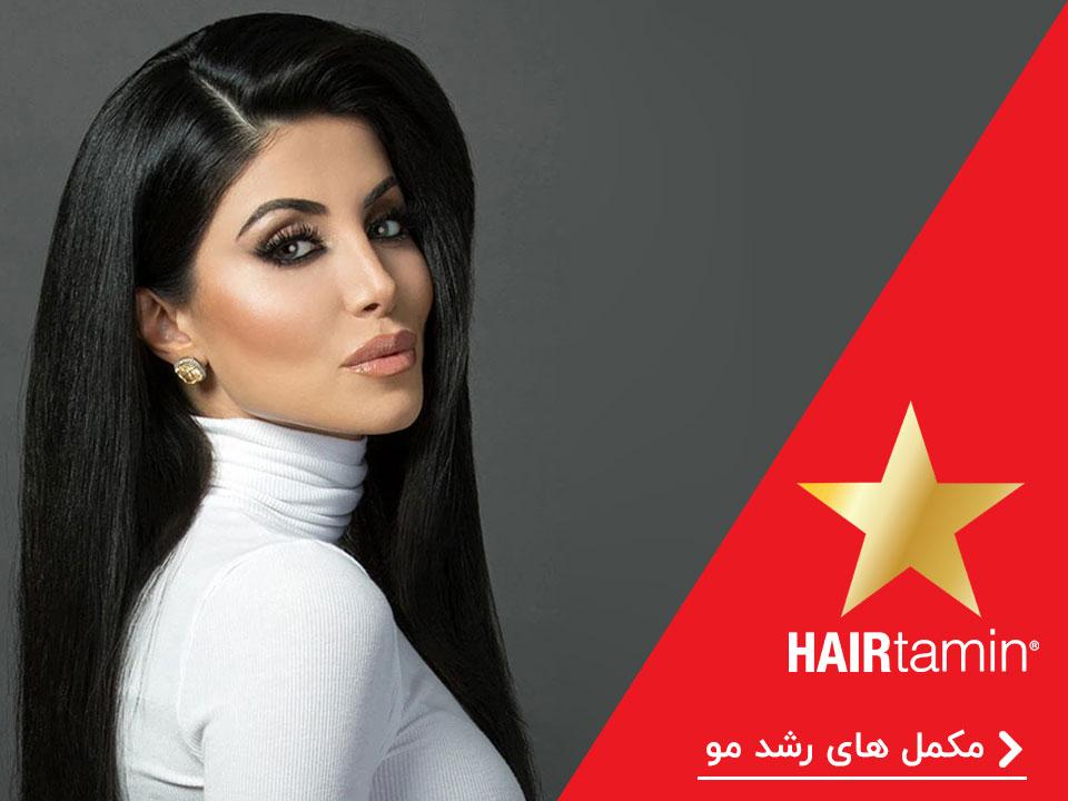 مکمل تقویت موی شوگربیر و هیرتامین